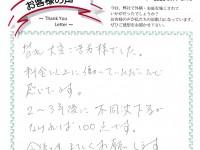 koe-2013higashi-y-200x150