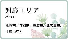 エクステリア・外構・ガーデニング対応エリア 札幌、江別、恵庭、北広島、千歳など
