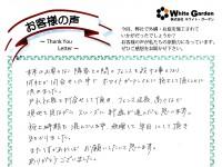 目隠しウッドフェンス 札幌市中央区G様邸8