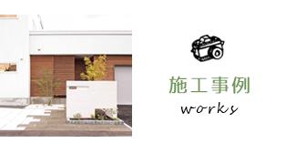 札幌を中心に手掛けたエクステリア・外構・ガーデニングギャラリー
