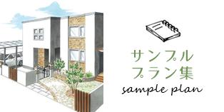 エクステリア・外構・ガーデニングのサンプルプラン集